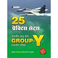 Indian Air Force  Group -Y 25 Practice Sets Hindi