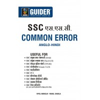 SSC Common Error