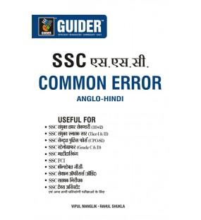 SSC Common Error