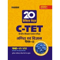 C-TET  20 Practice Sets Class VI-VIII  Paper II Ganit and Vigyan Hindi