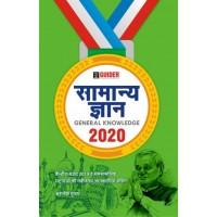 Samanya Gyan 2020 Hindi