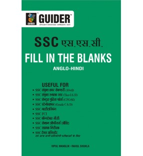 SSC Fill in the Blanks