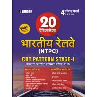Indian Railway NTPC CBT Pattern Stage I 20 Practice Sets Exam 2019 Hindi