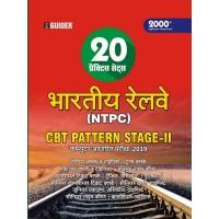 Indian Railway NTPC CBT Pattern Stage II 20 Practice Sets Exam 2019 Hindi