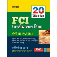 FCI Grade -III Paper - I 20 Practice Sets Exam 2019 Hindi