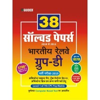 Indian Railway Group -D 38 Solved Paper Exam 2019