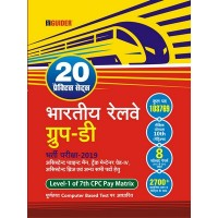 Indian Railway Group -D 20 Practice Sets Exam 2019