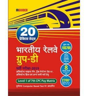 Indian Railway Group -D 20 Practice Sets Exam 2019