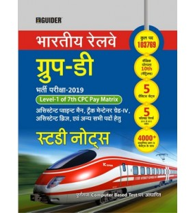 Indian Railway Group -D Guide Exam 2019