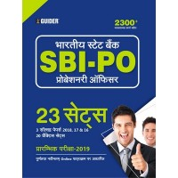 SBI PO 23 Practice Sets Pre Exam 2019 Hindi