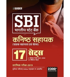 SBI Kanishth Sahayak  17 Practice Sets Pre Exam 2019 Hindi