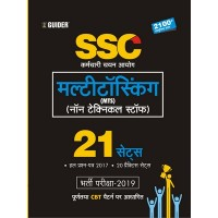 SSC Multitasking 21 Practice Sets Entrance Exam 2019 Hindi