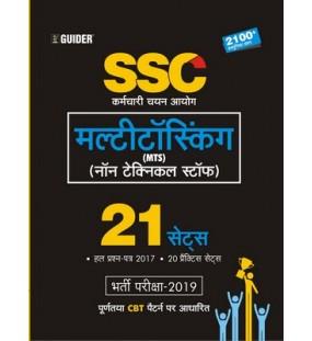 SSC Multitasking 21 Practice Sets Entrance Exam 2019 Hindi