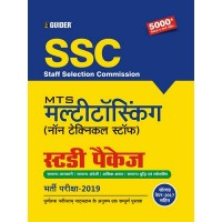 SSC Multitasking Guide Exam 2019 Hindi