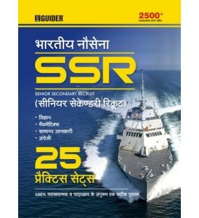 Indian Navy SSR 25 Practice Sets Hindi