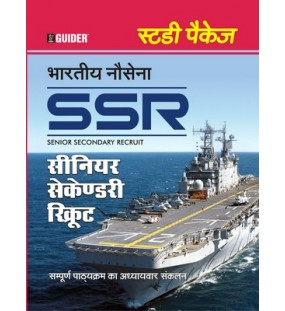 Indian Navy SSR Study Package Guide Hindi