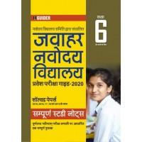 Jawahar Navodaya Vidyalaya Class 6th Complete Study Notes Guide 2020 H