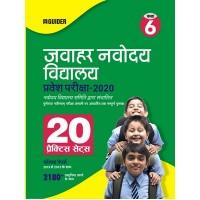 Jawahar Navodaya Vidyalaya Class 6th 20 Practice Sets Entrance Exam 2020 H