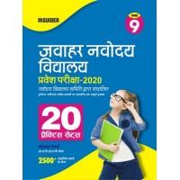 Jawahar Navodaya Vidyalaya Class 9th 20 Practice Sets Entrance Exam 2020  H