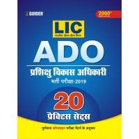 LIC - ADO - 20 Practice Sets