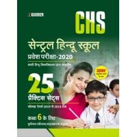 CHS Class 6th 25 Practice Sets Entrance Exam 2020  Hindi