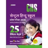 CHS Class 9th 25 Practice Sets Entrance Exam 2020  Hindi
