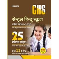 CHS Class 11th 25 Practice Sets Entrance Exam 2020  Hindi