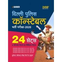 Delhi Police Constable 24 Sets Exam 2020