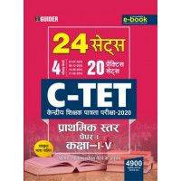 C-TET Class I-V Paper Ist 24 Sets Exam 2020 Hindi