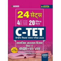 C-TET Class VI-VIII Paper II Samajik Adhyan and Vigyan 24 Sets Exam 2020 Hindi