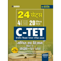 C-TET Class VI-VIII Paper II Ganit and Vigyan 24 Sets Exam 2020 Hindi