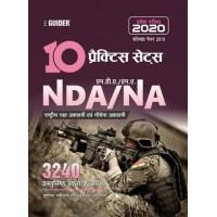 NDA/NA 10 Practice Sets Entrance Exam 2020 Hindi