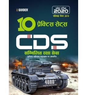 CDS 10 Practice Sets Entrance Exam 2020 Hindi
