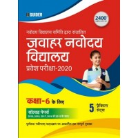Jawahar Navodaya Vidyalaya Class - 6th Exam 2020 Guide Hindi