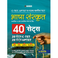 C-TET and UP-TET & TET Bhasha Sanskrit 40 Sets