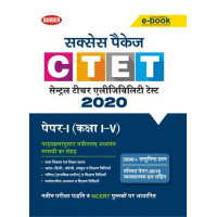 C-TET Paper I Class I - V Guide 2020 Hindi