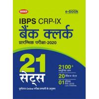 IBPS CRP-IX Bank Clerk 21 Sets Pre Exam 2020 Hindi