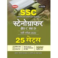SSC Stenographer 25 Sets 2020 Hindi