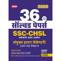 SSC-CHSL 10+2 Tier-1 36 Solved Papers 2020