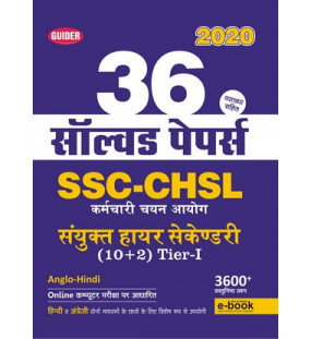SSC-CHSL 10  Plus 2 Tier-1 36 Solved Papers 2020