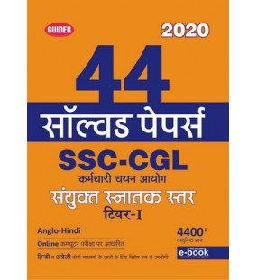 SSC CGL Tier-1  44 Solved Papers 2020