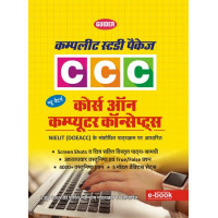 CCC Complete Study Package Guide Hindi