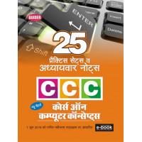 CCC 25 Practice Sets Hindi
