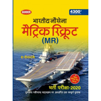 Indian Navy MR Exam 2020 Hindi