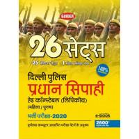 Delhi Police Pradhan Sipahi 26 Sets Exam 2020