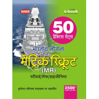 Indian Navy MR 50 Practice Sets