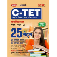 C-TET Primary Level Paper-I Class I-V 25 Sets 2020   Hindi
