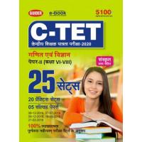 C-TET Ganit Avam Vigyan Paper II  Class VI to VIII 25 Sets 2020  Hindi