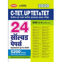 C-TET, UPTET and TET 24 Solved Papers 2020