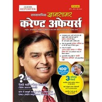Monthly Magazine May  Issue
